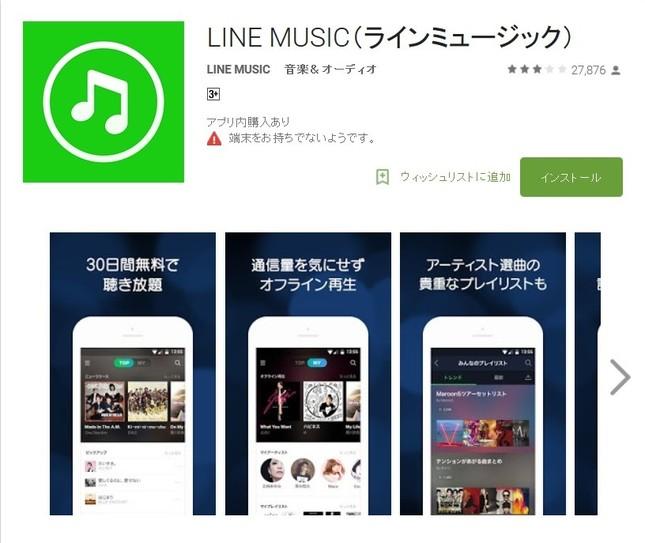 写真はLINE MUSIC(ラインミュージック)のアンドロイド版ダウンロードサイト