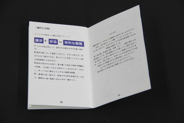 冊子にはビジネスの手引きが記されている
