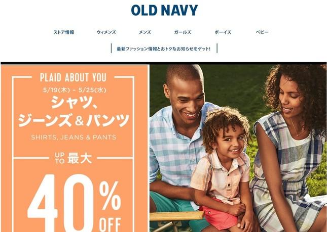 「OLD NAVY」が日本から消える・・・(画像は、「OLD NAVY」のホームページ)
