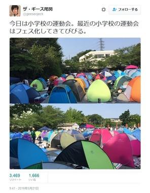 「まるで野外フェス」な運動会写真をきっかけに、保護者の「トンデモ行動」が話題に(画像は尾関さんのツイッターより)