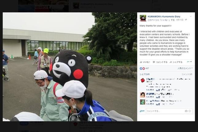 英語版と中国語版ではすでにフェイスブックは再開されている。くまモンがボランディアの肩を両手でもんでいる
