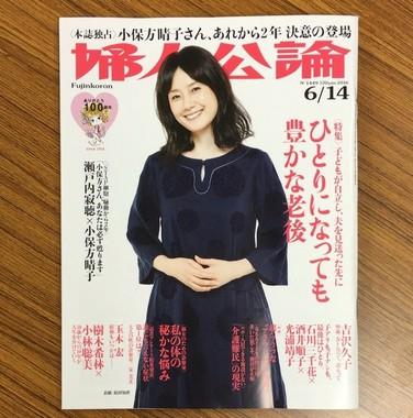 5月24日発売(首都圏など)の女性誌「婦人公論」で瀬戸内寂聴さんと対談