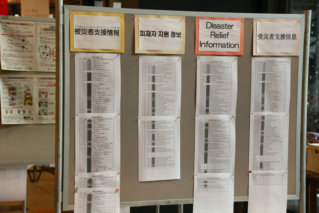 災害情報を多言語で翻訳、今も館内に掲示されている