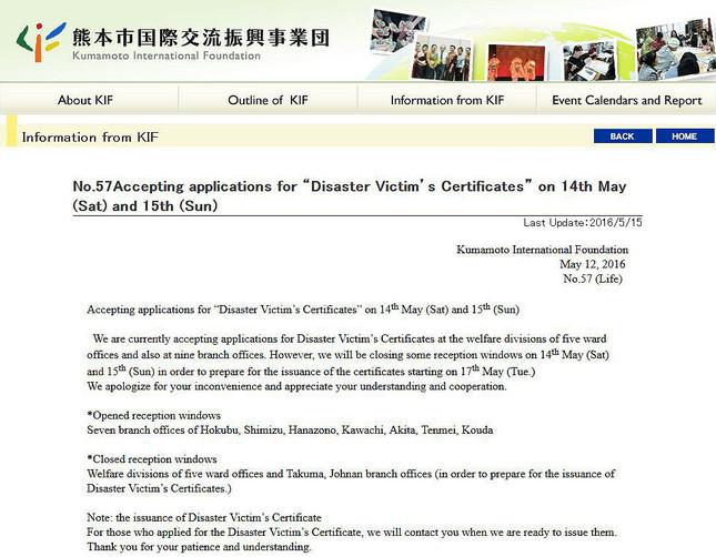 熊本市国際交流振興事業団のウェブサイトに英語で掲載された、罹災証明書の受付情報。中国語や韓国語でも情報を発信している