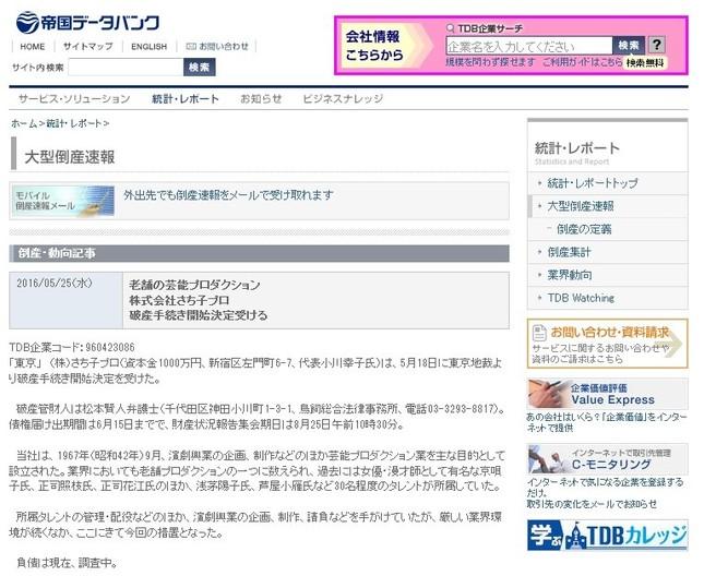 「さち子プロ」破産を伝える帝国データバンクのサイト