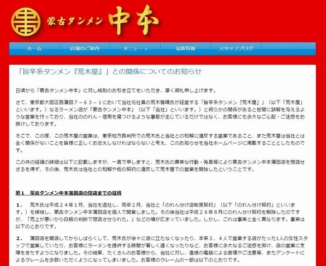 「蒙古タンメン中本」でも、のれん分け騒動が…(画像は、「蒙古タンメン中本」のホームページ)