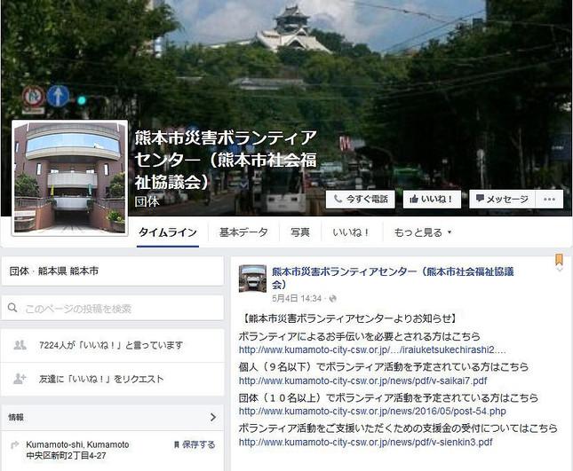 センターのフェイスブックページ