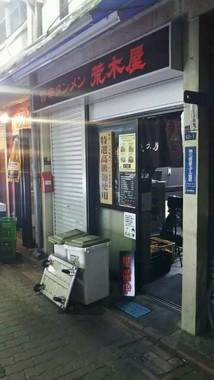 多い日は1日200食を売り上げる、東京・蒲田の「荒木屋」