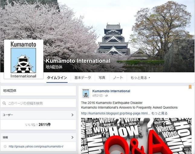 マスデンさんらが運営する「Kumamoto International」