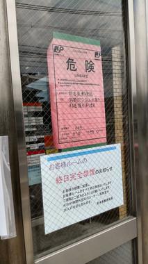 熊本市内の郵便局には、ドアに赤い「危険」の張り紙が