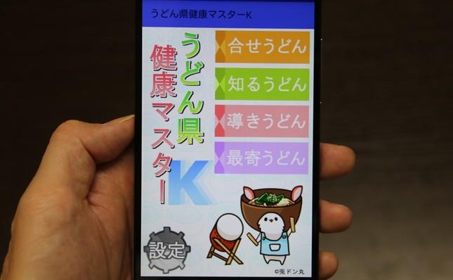 香川県民の健康を祈るメッセージが込められている