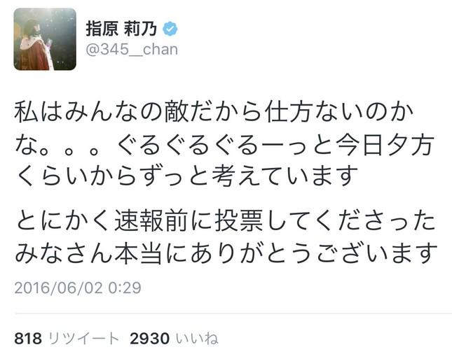6月2日未明の指原さんのツイート。「全メンバーの敵」という言葉が響いているようだ