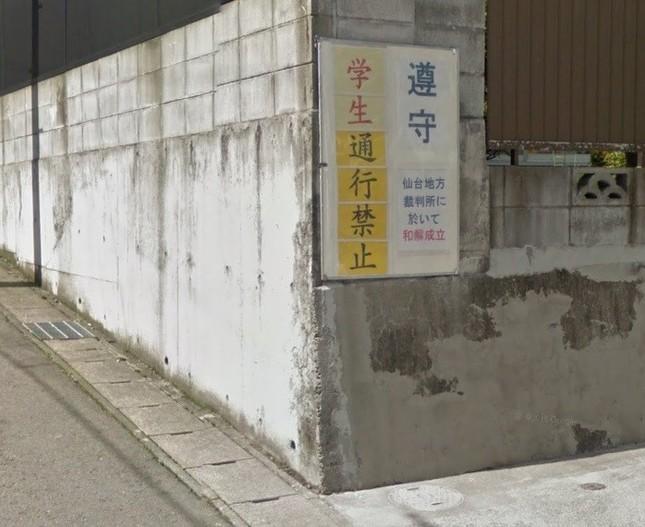 問題の私道に出された「通行禁止」看板(画像はグーグルストリートビューより(C)Google2016)