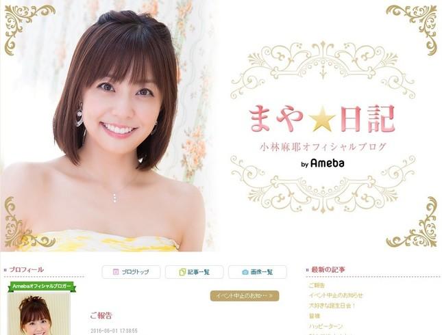 休養を発表した姉の小林麻耶さん(画像は公式ブログのスクリーンショット)