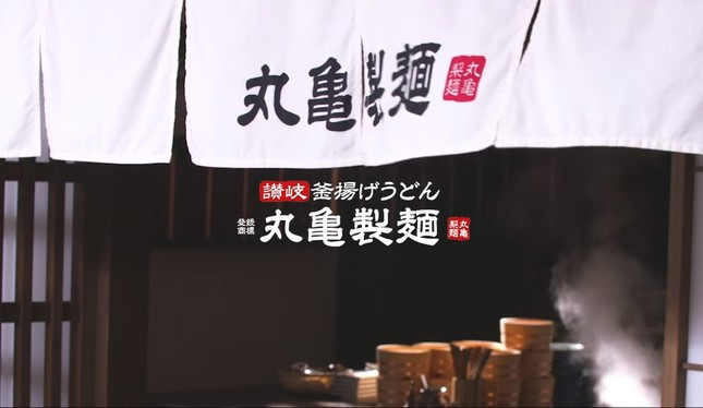 「丸亀製麺」のクーポン、値引きが「スゴイ」!!(画像は、「丸亀製麺」のホームページ)