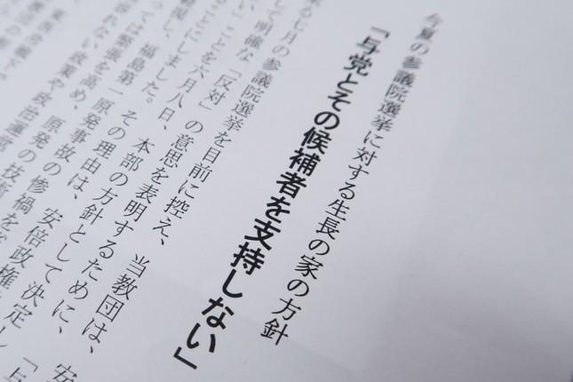 かつては自民党を支援していた「生長の家」が発表した文書。安倍政権の政策を批判している