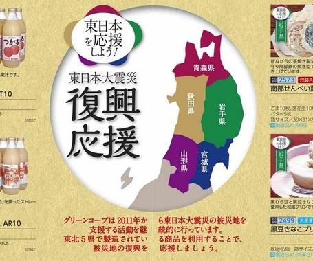 福島県が「省略」された復興企画が物議広げる(画像はギフトカタログ『夏のおくりもの』2016版より)