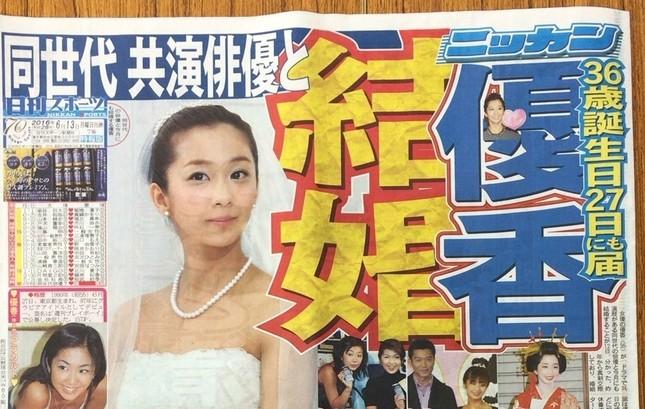 日刊スポーツが1面で優香さんの結婚を大スクープ