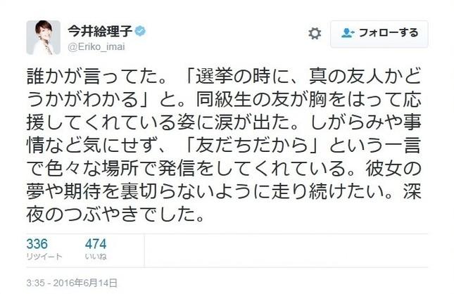 6月14日に投稿されたツイート