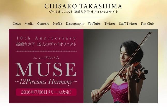 優雅な演奏で知られる高嶋さんはプライベートでは「逞しすぎる」らしい(写真は高嶋ちさ子オフィシャルサイトのスクリーンショット)