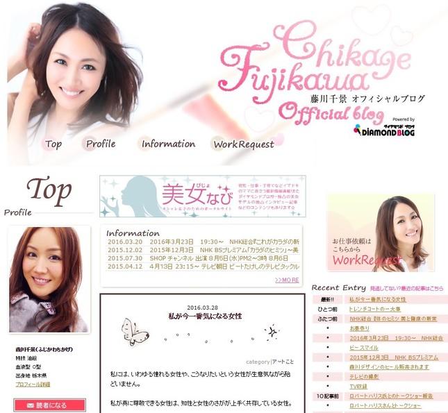 富田千景容疑者のブログは2016年3月28日で更新は止まっている(写真は本人のブログのスクリーンショット)