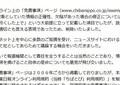 千葉日報、電子版「免責事項」を削除 新聞社が「情報の正確性を保証しない」?