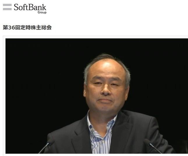 ソフトバンクの第36回定時株主総会(画像は、ソフトバンクのホームページから)