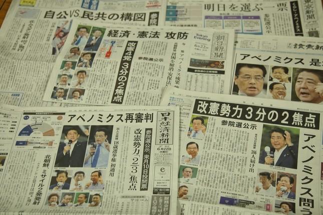 各紙は参院選公示後の「第1声」を大きく報じた