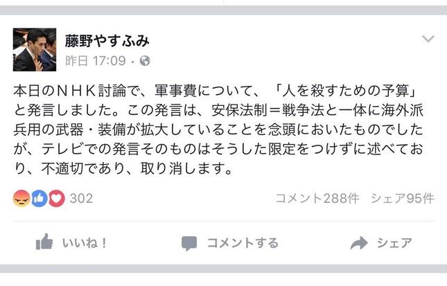 発言を取り消した後も批判コメントが相次いでいる(写真は藤野氏のフェイスブック)