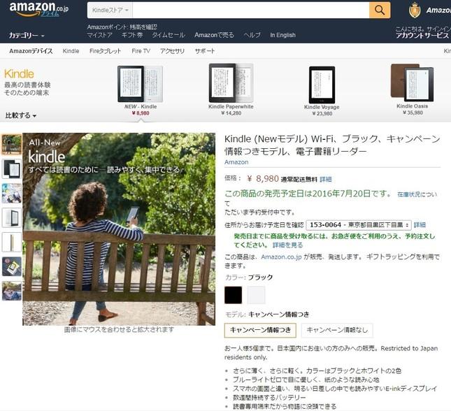アマゾンジャパン、「Kindle」に定額読み放題サービスを準備中?