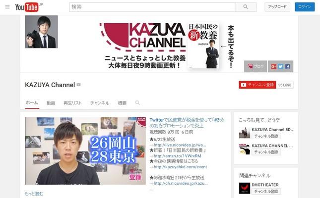毎日午後9時に動画をアップ(写真はユーチューブ「KAZUYA Channel」のスクリーンショット)