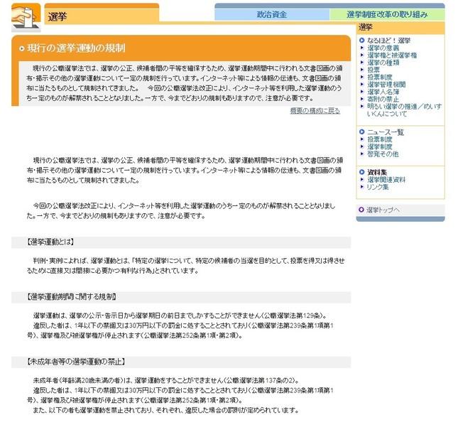 選挙の基礎知識や選挙制度に関する公表を知らせてくれるサイトだが…(写真は総務省HPのスクリーンショット)