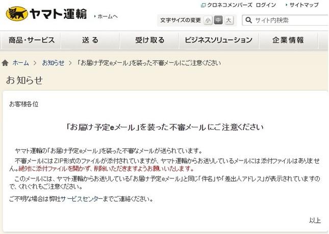 宅配業者を名乗る不審メールが相次いで届いている・・・(画像は、ヤマト運輸のホームページ)