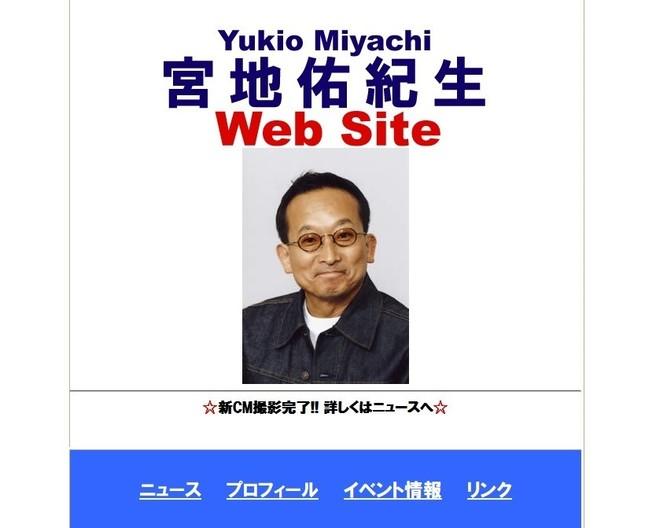 宮地容疑者のHPトップページ