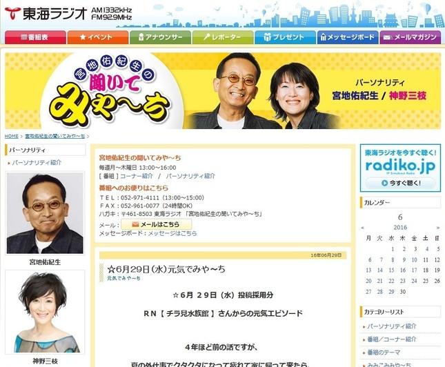 「宮地佑紀生の聞いてみや~ち」は1997年から続く人気番組だった(画像は公式ページのスクリーンショット/現在は削除されている)