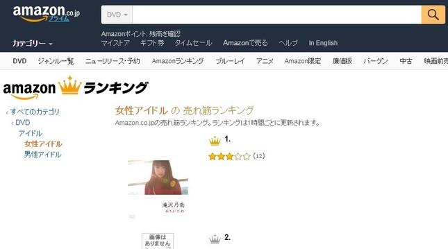 アマゾンのDVD「女性アイドルの売れ筋ランキング」で7月1日に堂々の1位(写真はアマゾンランキングのスクリーンショット)
