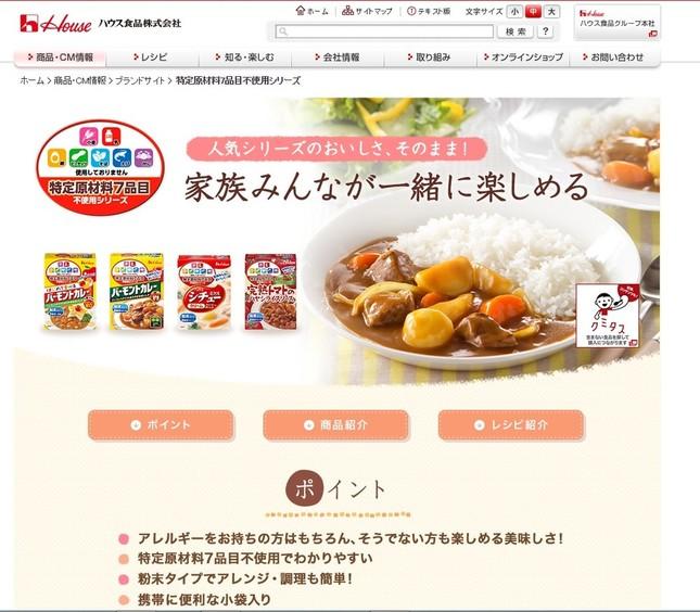 食品メーカーは「食物アレルギー対応食品」に注力!(画像は、ハウス食品の「特定原材料7品目不使用シリーズ」のホームページ)