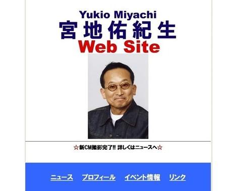 容疑者逮捕に名古屋が揺れた(画像は宮地容疑者の公式サイトより)