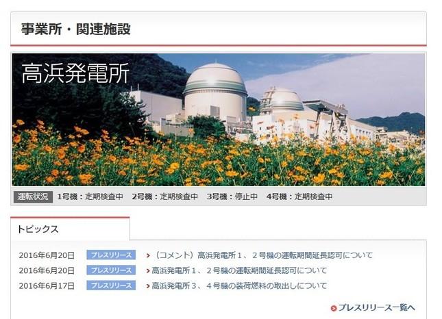 高浜原発1、2号機の運転延長をめぐる各紙の反応は…(写真は関西電力公式サイト)