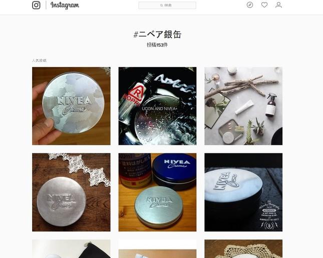 インスタグラムには「ニベア銀缶」の画像が数多く投稿されている