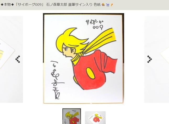 これが石ノ森章太郎さんの「サイボーグ009」?(写真はヤフオク出品者ページのスクリーンショット)