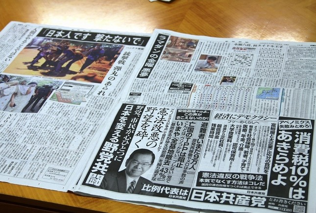 産経の「共産党広告」に違和感?