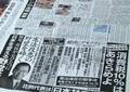 産経にまさかの「共産党」大広告 「ケンカ売ってる」「意外と効果?」と話題