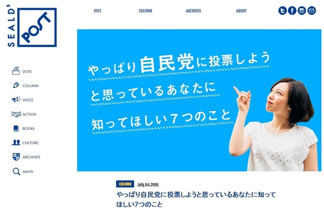 「SEALDs POST」に掲載された「やっぱり自民党に投票しようと思っているあなたに知ってほしい7つのこと」(画像はウェブサイトのスクリーンショット)