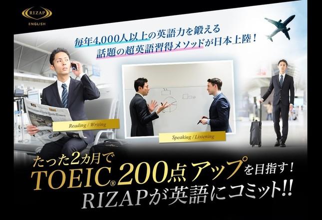 あのRIZAPが英語教育に進出、「2か月でTOIEC200点アップ!」をうたう