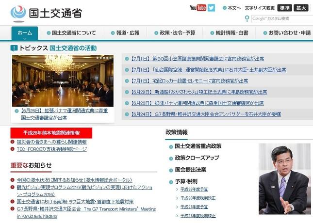 「職員を名乗る詐欺に注意」国交省が呼びかける(写真は国交省ホームページのスクリーンショット)
