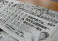 新聞政党広告でわかった意外な結果 広告費は国庫負担も【参院選2016】