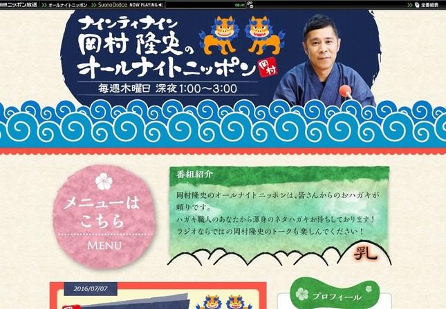 鈴木さんの結婚報告に「旅先で出会うか?」と疑問(写真はラジオ番組「ナインティナイン 岡村隆史のオールナイトニッポン」HPのスクリーンショット)