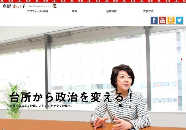 島尻大臣の公式サイトのスクリーンショット