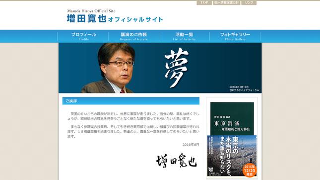 写真は増田氏の公式サイトのスクリーンショット
